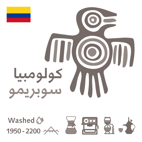 كولومبيا سوبريمو
