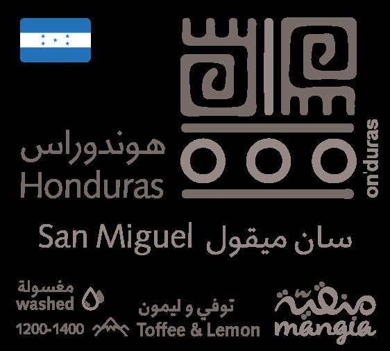 هندوراس سان ميقول