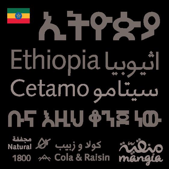 اثيوبيا سيتامو