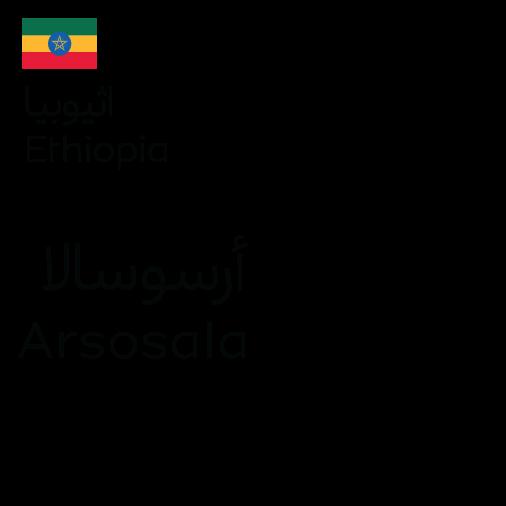 اثيوبيا أرسوسالا