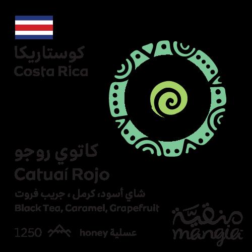 كوستاريكا كاتوي روجو