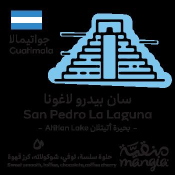 جواتيمالا سان بدرو لا لاقونا