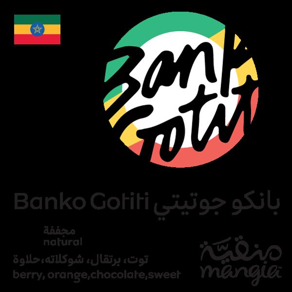 اثيوبيا بانكو قوتيتي