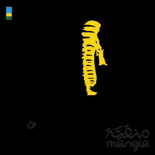 رواندا دي مامس
