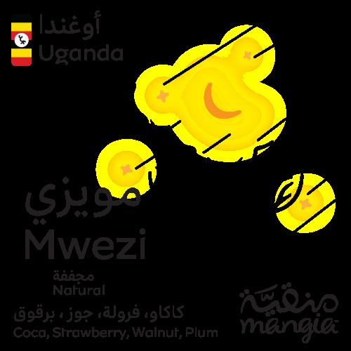 أوغندا مويزي