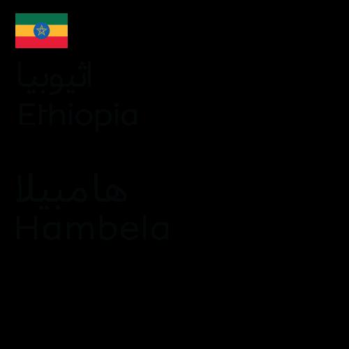 اثيوبيا هامبيلا