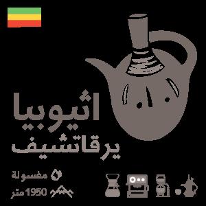 اثيوبيا يرقاتشيف
