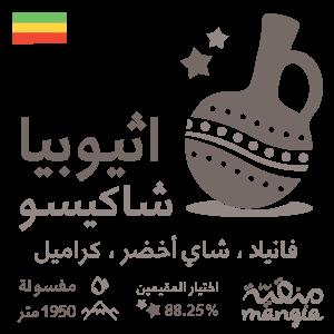 اثيوبيا شاكيسو