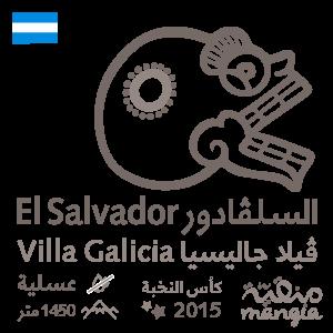 السلفادور فيلا جاليسا